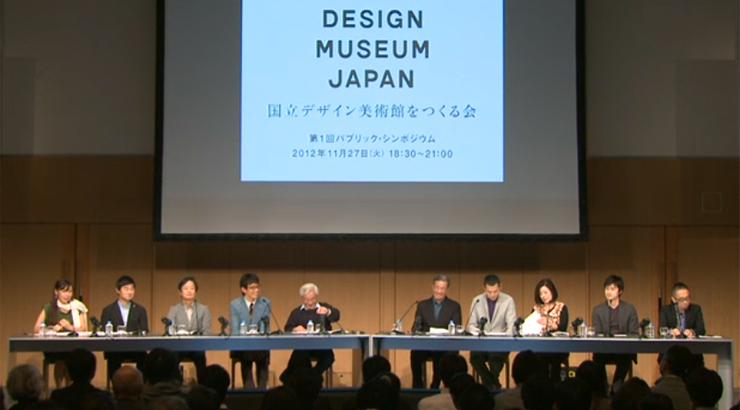 design_musium_japan