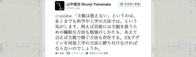 yama_eye_tweet
