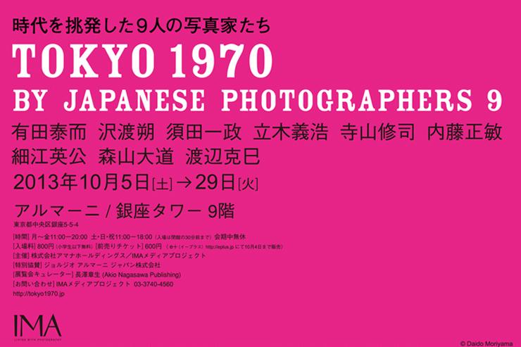 TOKYO1970_photo