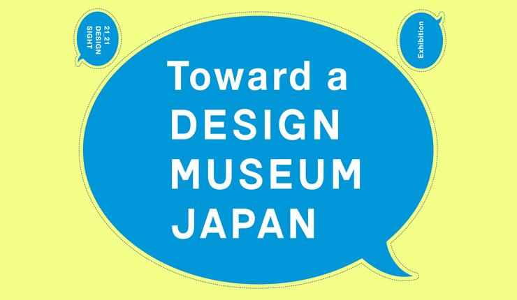 design_museum_japan