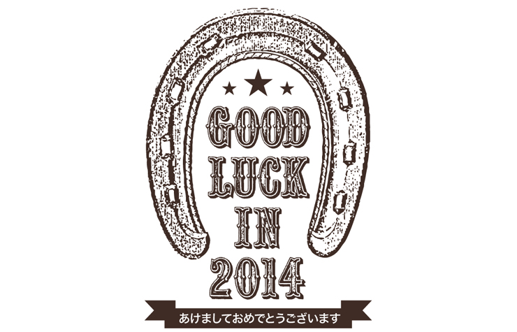 good_luck_in_2014