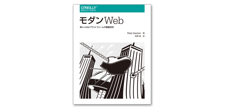modern_web_orilly