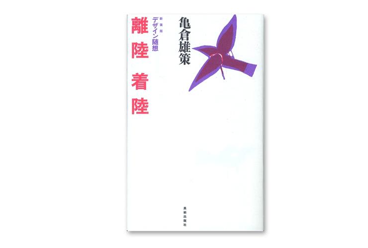 kamekura_yuusaku_ririku_cyakuriku