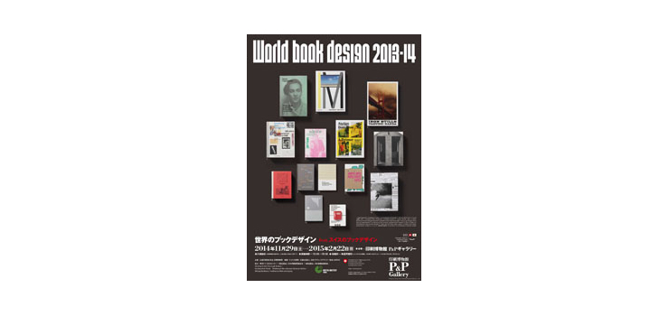 world_book_design_2013-14