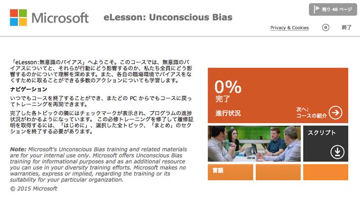 Microsoft社員のためのeラーング「無意識のバイアス」