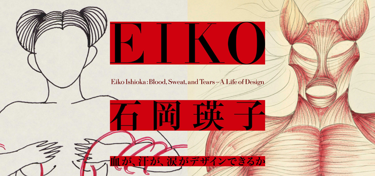 eiko_ishioka_bloods_swat_and_tears