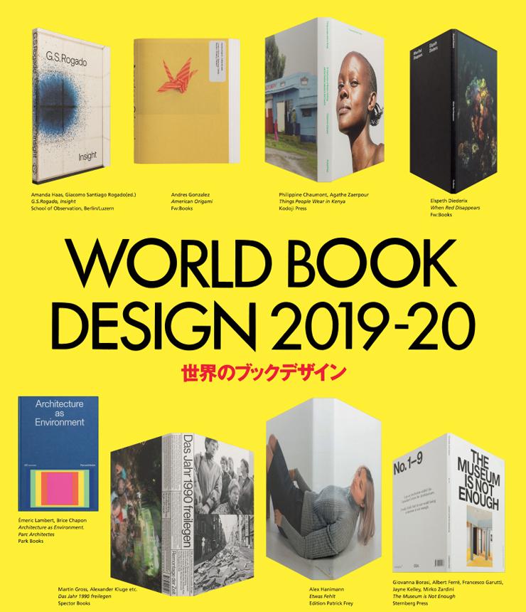 世界のブックデザイン 2019-20