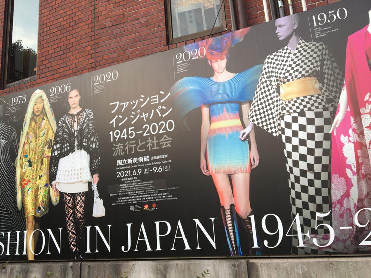 ファッション イン ジャパン 1945-2020 —流行と社会